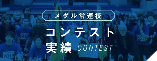 理美容甲子園全国大会メダル常連校、コンテスト実績