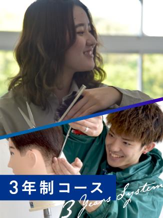 「理容・美容」両方の資格を取得できる3年制コース